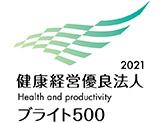 2021 健康経営優良法人 ブライト500